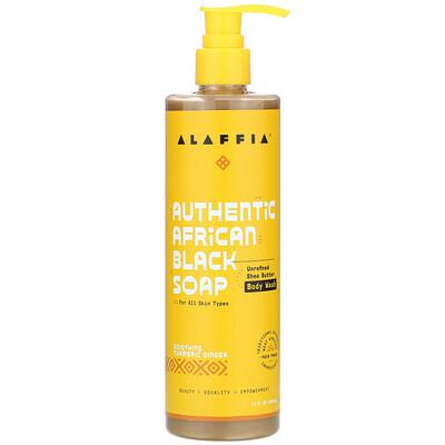 Купить Alaffia Authentic African Black Soap Body Wash, Turmeric Ginger, 12 fl oz (354 ml)