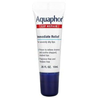 Aquaphor, 唇部修復膏,立即舒緩,不含香料,0.35液體盎司(10毫升)