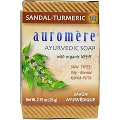 Auromere, 아유르베딕 비누, 유기농 인도멀구슬나무와 함께, 샌달-튜메릭, 2.75 온스 (78 g)