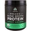 Dr. Axe / Ancient Nutrition, Органический протеин из костного бульона, сладкая зелень, 16,8 унций (476 г)