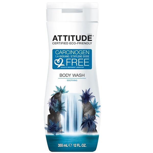 ATTITUDE, Body Wash, Soothing, 12 fl oz (355 ml) (Discontinued Item)