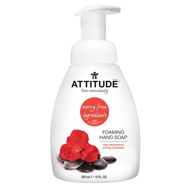 ATTITUDE, 發泡手皂,粉紅葡萄柚,10液量盎司(295毫升)