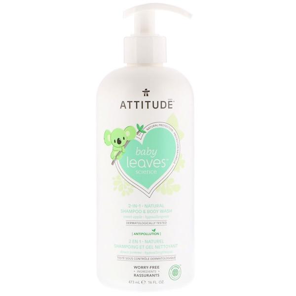 ATTITUDE, Baby Leaves Science、2イン1ナチュラルシャンプー&ボディウォッシュ、スイートアップル、16 fl oz (473 ml)