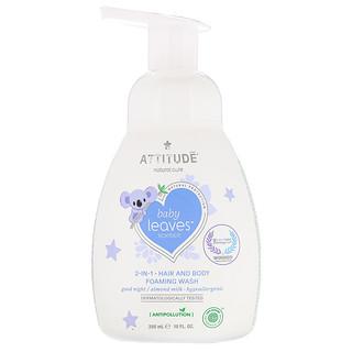 ATTITUDE, ベビー リーブス サイエンス、2イン1 ヘアー アンド ボディー フォーミング ウォッシュ、グッドナイト / アーモンドミルク、10 fl oz (295 ml)