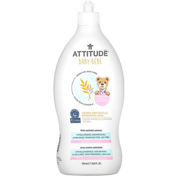 ATTITUDE, 嬰兒天然,嬰兒奶瓶和洗碗液,23.6 盎司(700 毫升)