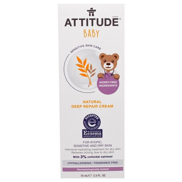 ATTITUDE, Sensitive Skin Care, Baby, Natural Deep Repair Cream, Fragrance Free, 2.5 fl oz (75 ml) (Discontinued Item)