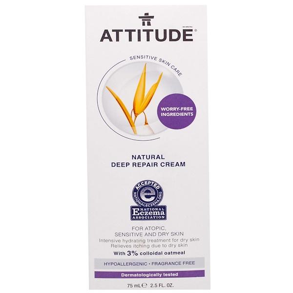 ATTITUDE, Sensitive Skin Care, Natural Deep Repair Cream, Fragrance Free, 2.5 fl oz (75 ml) (Discontinued Item)