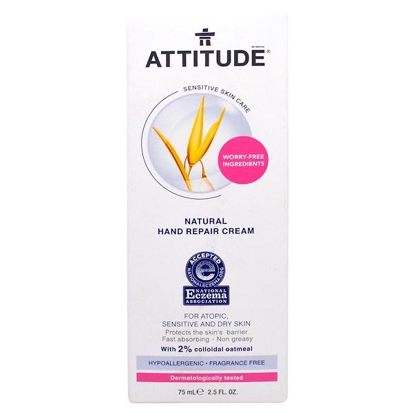 ATTITUDE, Sensitive Skin Care, Natural Hand Repair Cream, Fragrance Free, 2.5 fl oz (75 ml) (Discontinued Item)