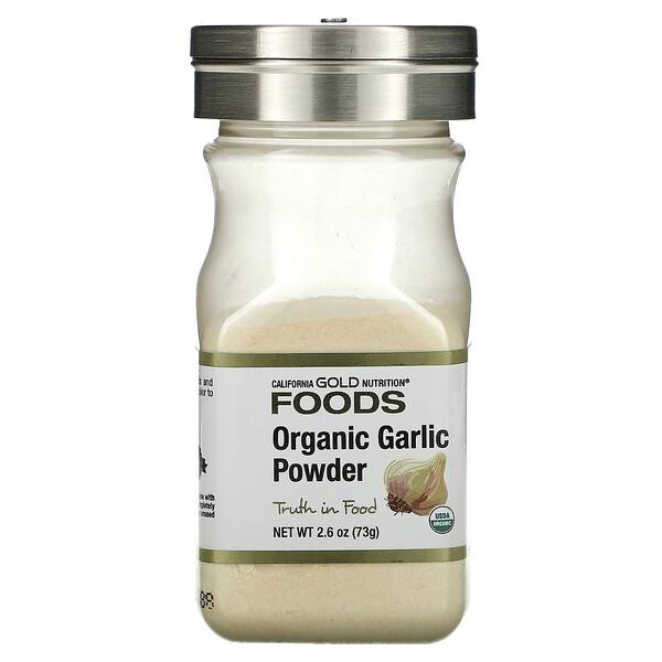 有機大蒜粉,2.25 盎司(63 克)