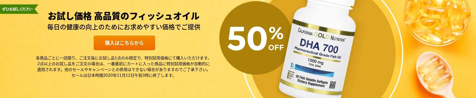 高品質のフィッシュオイルがお試し価格で50%オフ