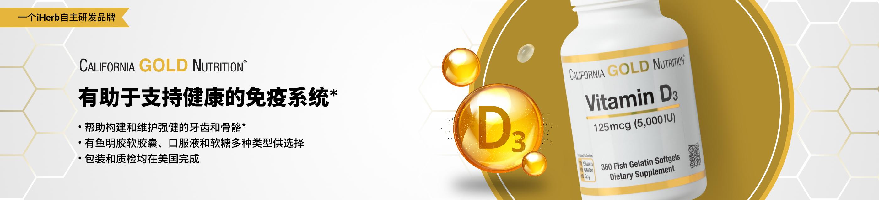 Cgn Vitamin D3