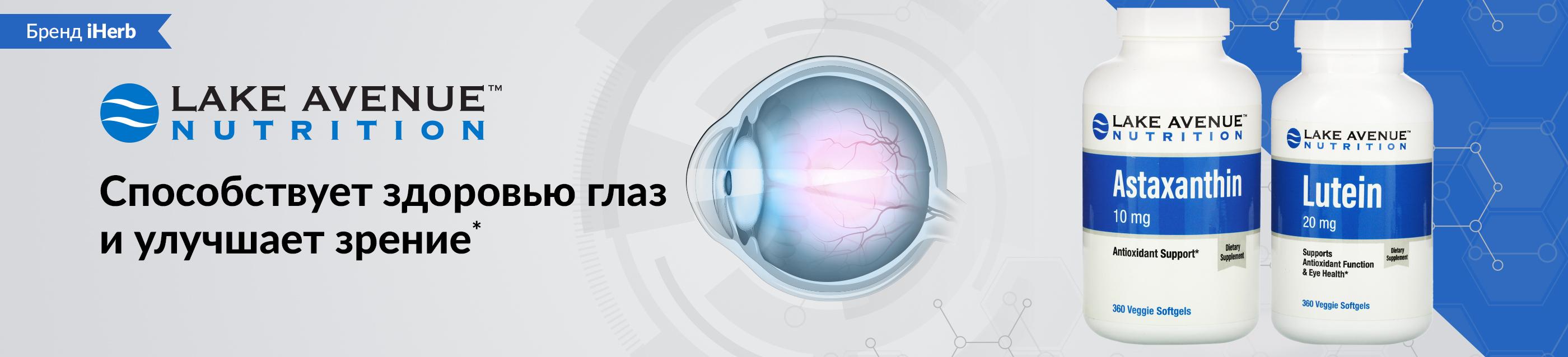 Lake Avenue Nutrition, Eye Health