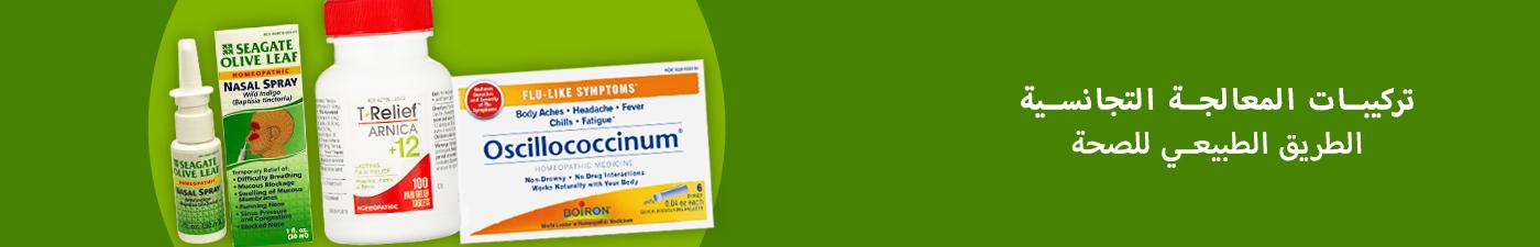 Homeopathy Formulas