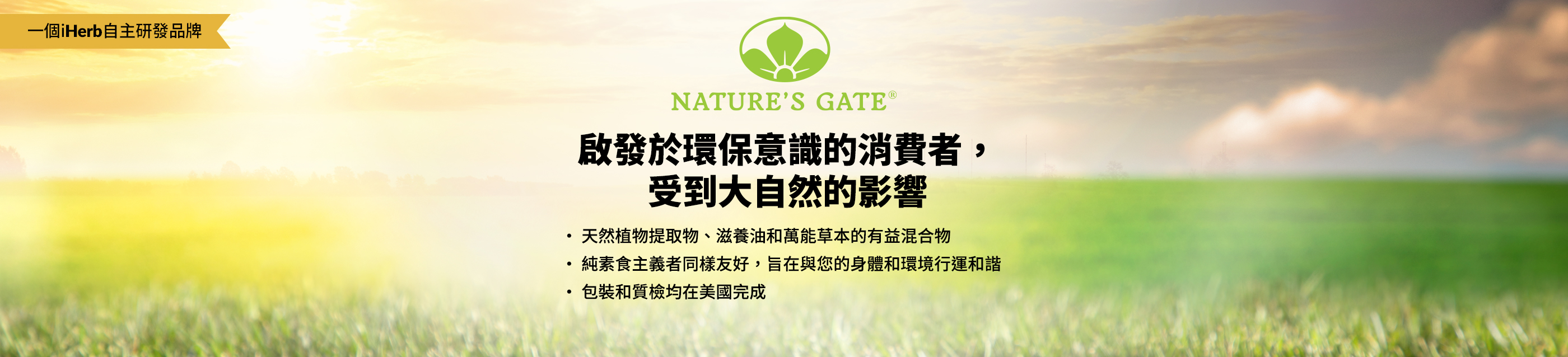 Natures Gate