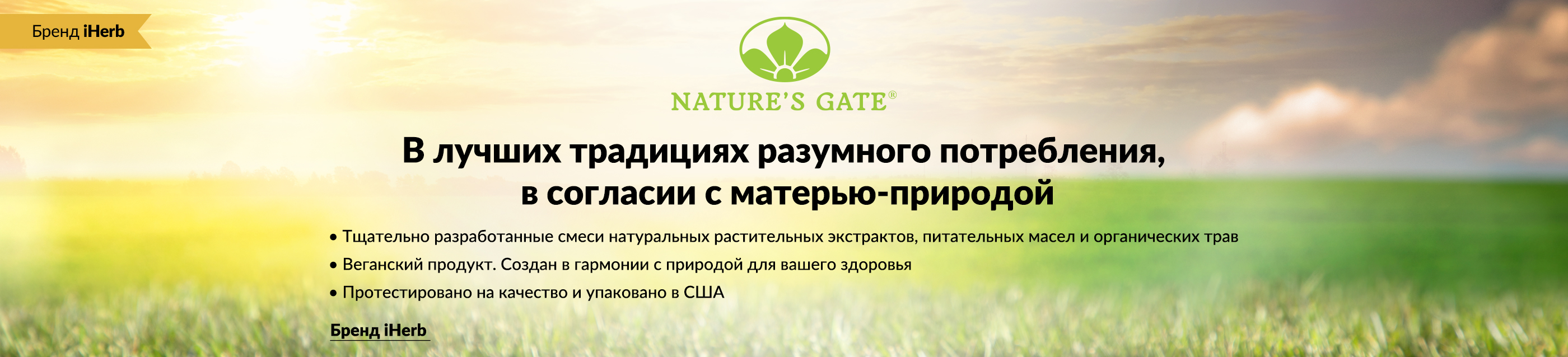 Nature's Gate