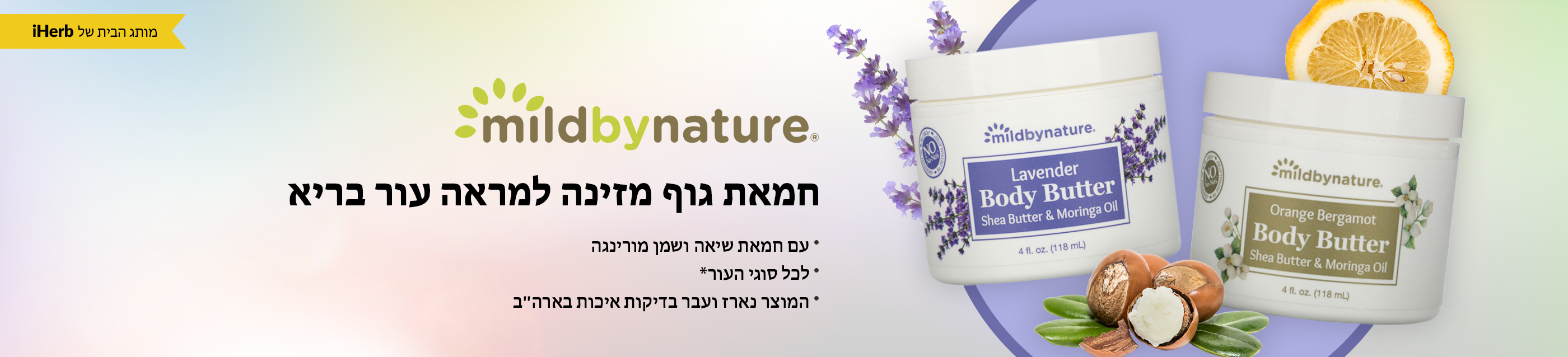 Mild By Nature, Body Butter