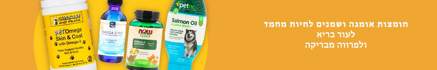 Pet Omegas & Oils