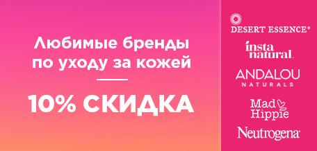 https://ru.iherb.com/skin-care-special?rcode=kgr603