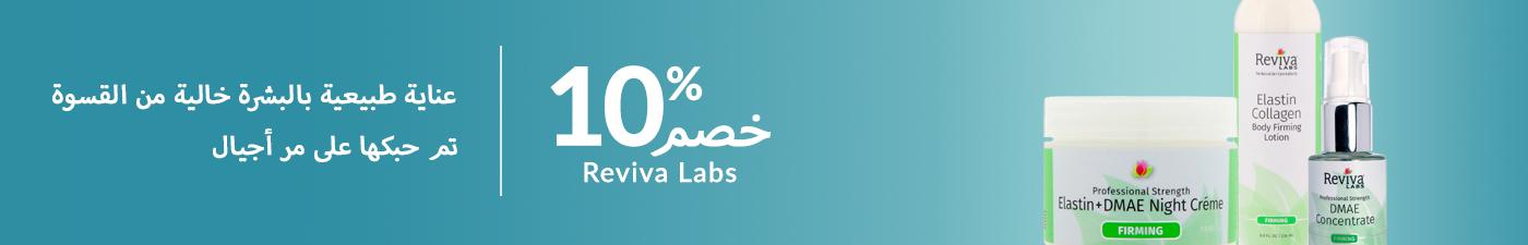 Reviva Labs