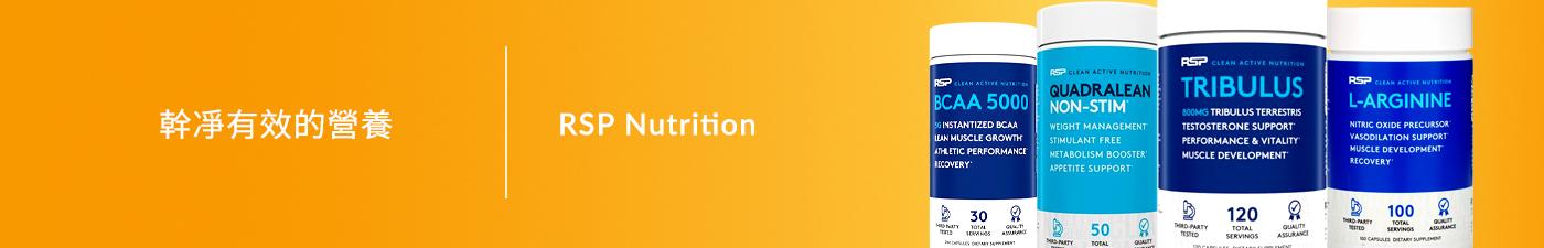 RSP Nutrition