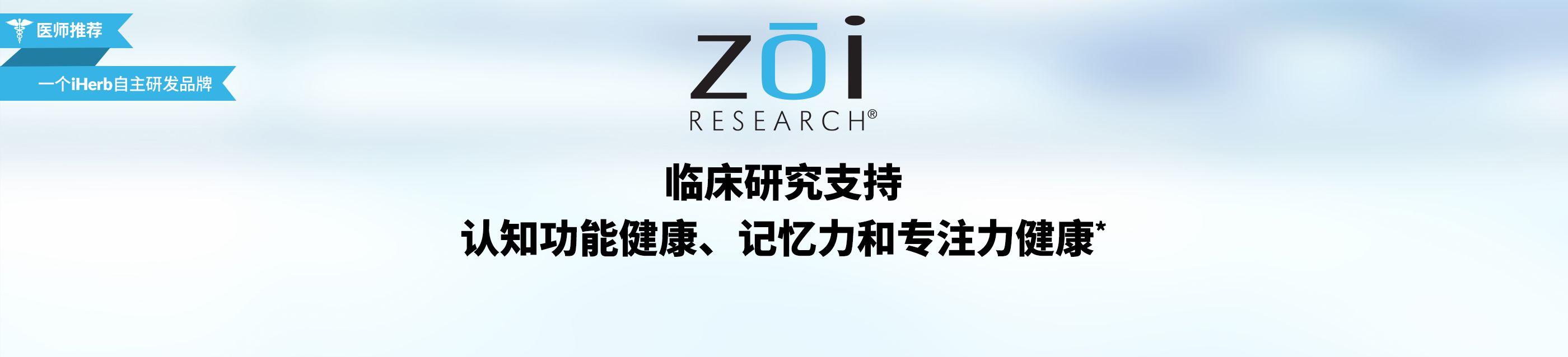 Zoi Research Cognitive Health