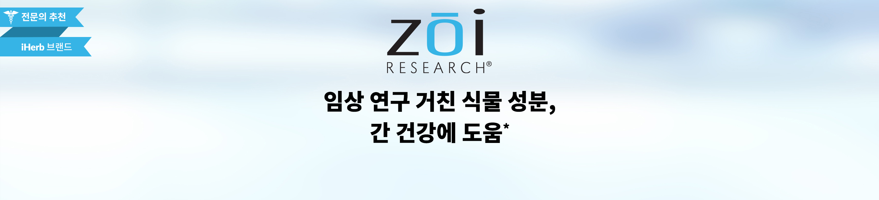Zoi Research Detox Cleanse