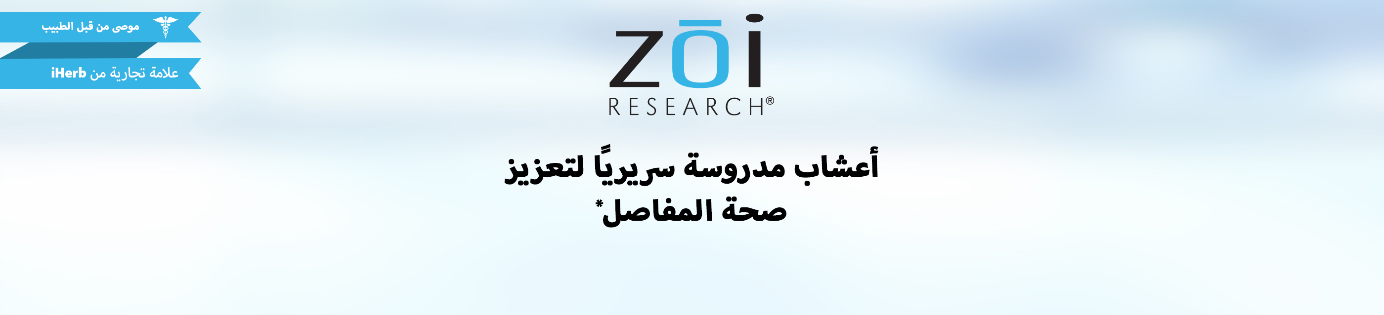 Zoi Research Joint Health