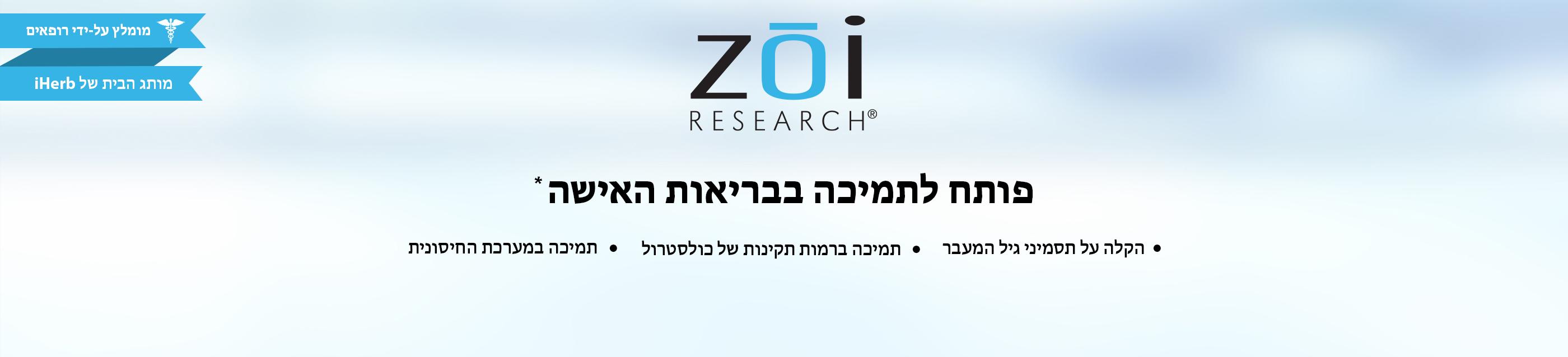 Zoi Women Health