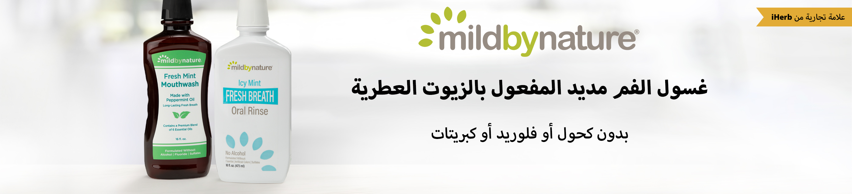 Mild By Nature, Oral Care