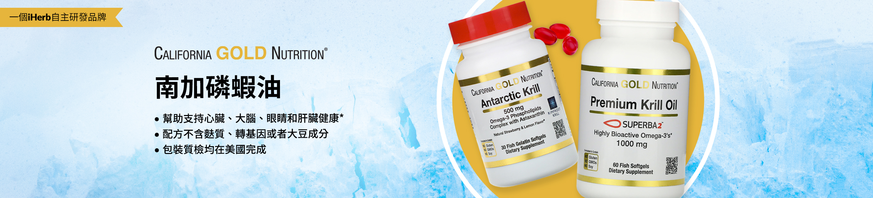 CGN Krill Oil