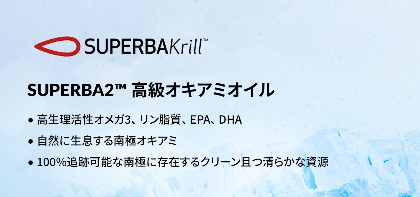 Superba Premium Krill Oil