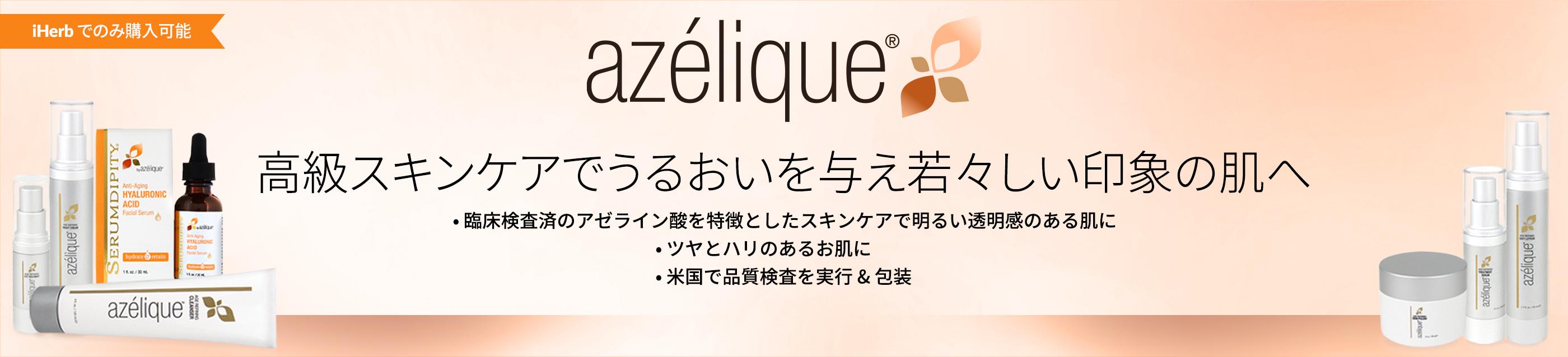 Azelique(アゼリーク)