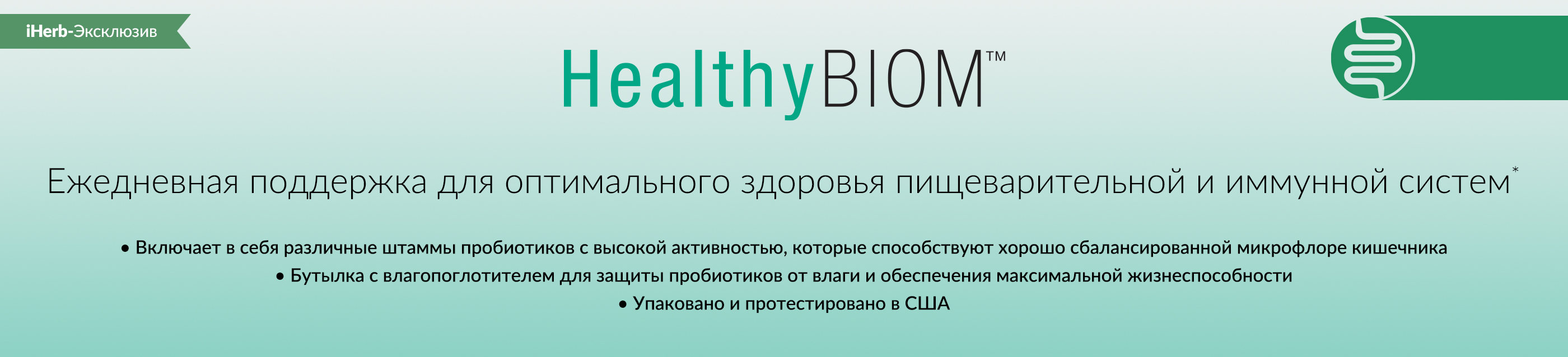 HealthyBiom