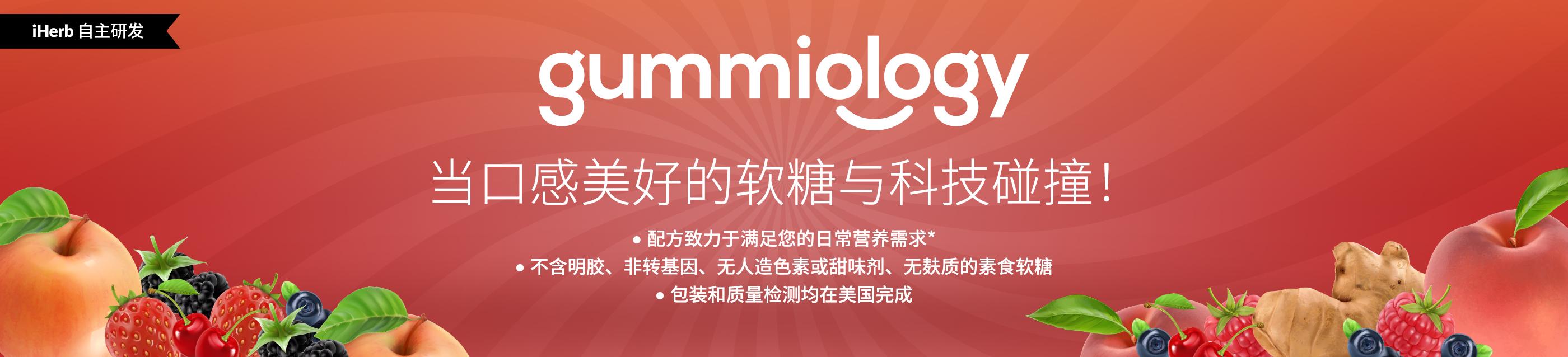 Gummiology
