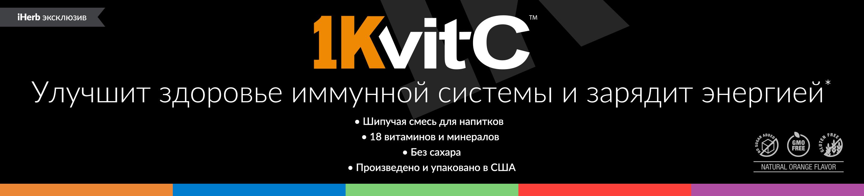 1Kvit-C main banner
