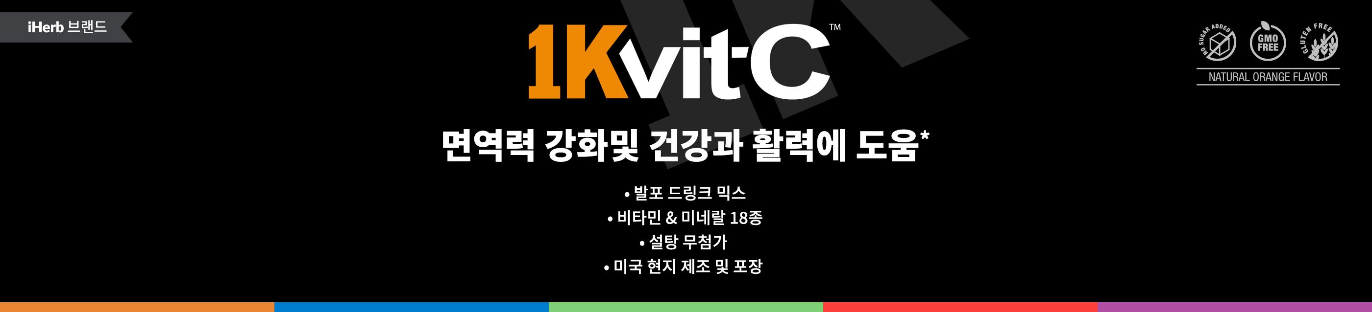 1Kvit-C!