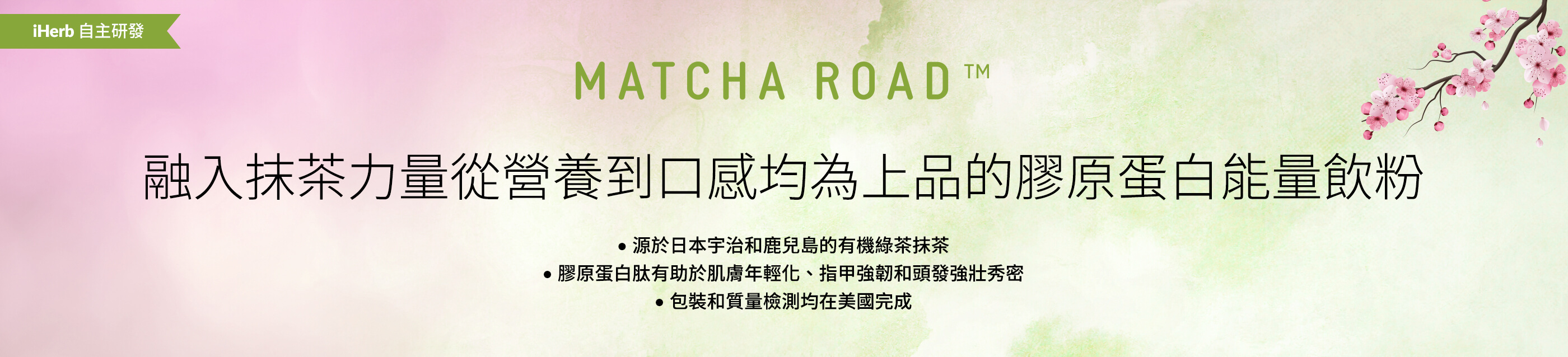 Matcha Road main banner
