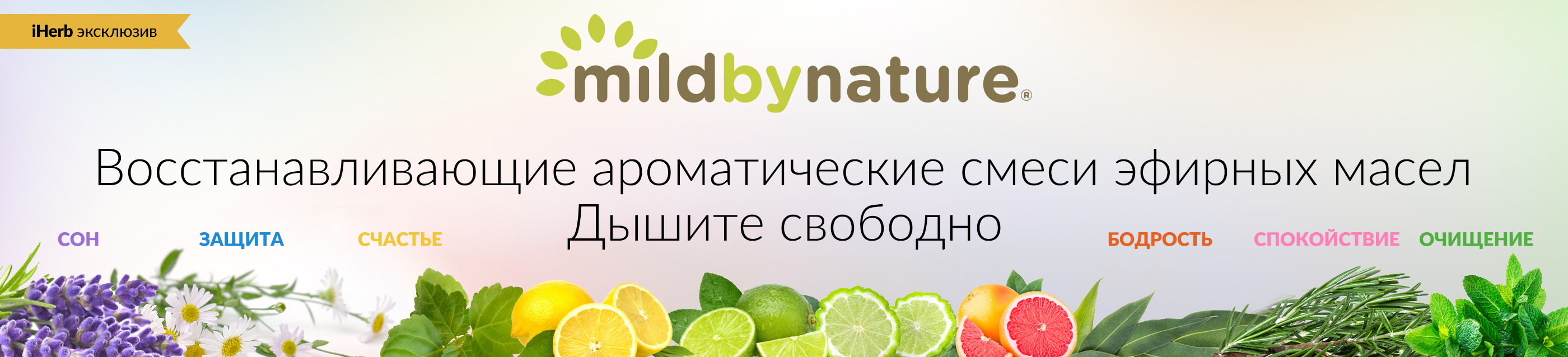 Mild by Nature Essential Oils