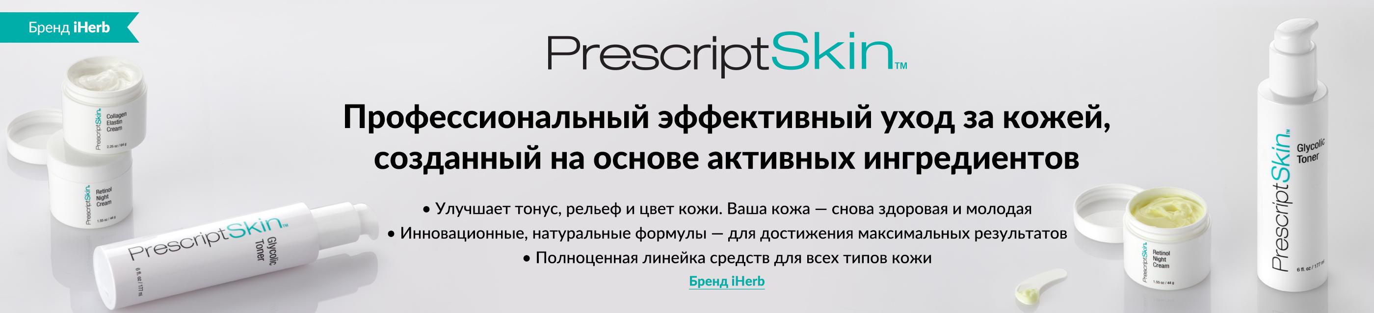 PrescriptSkin