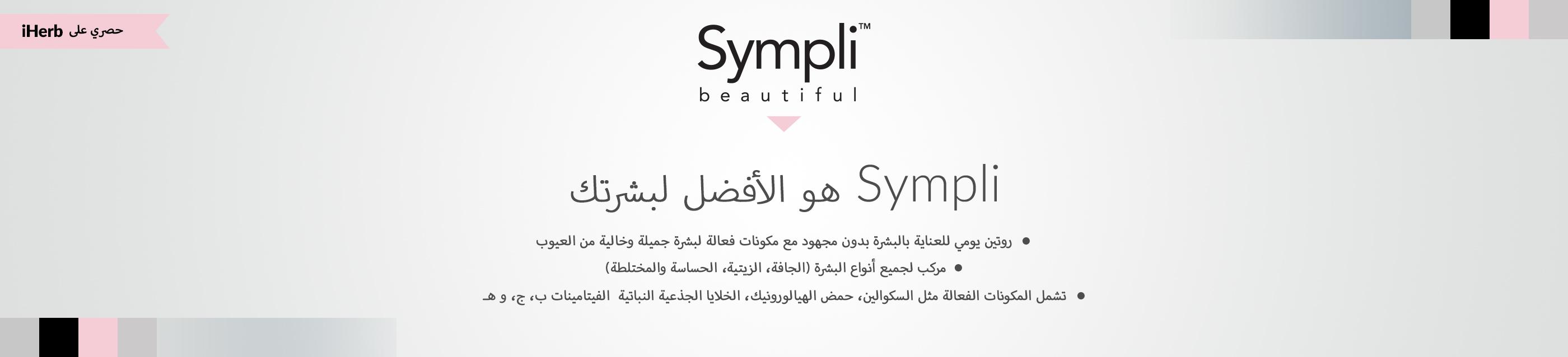Sympli Beautiful
