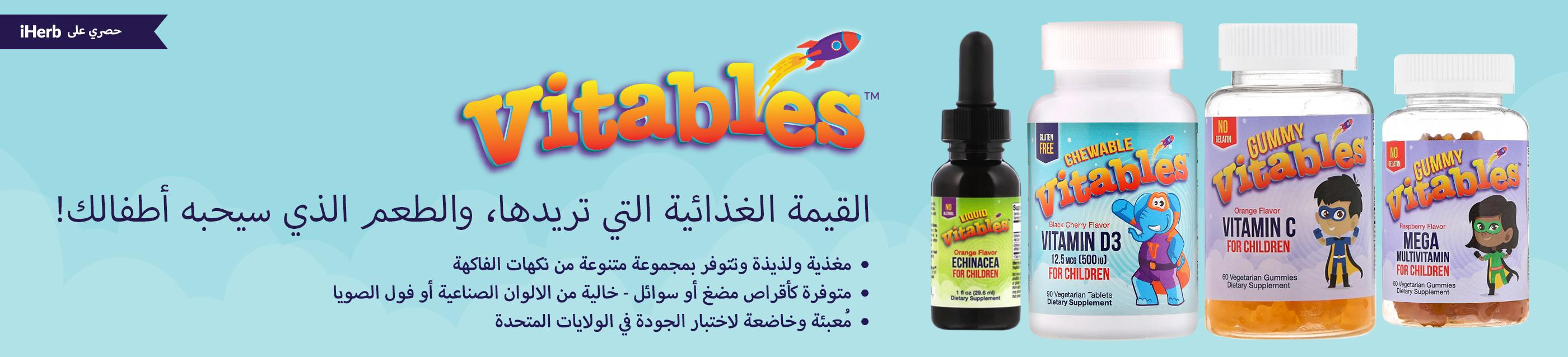 Vitables