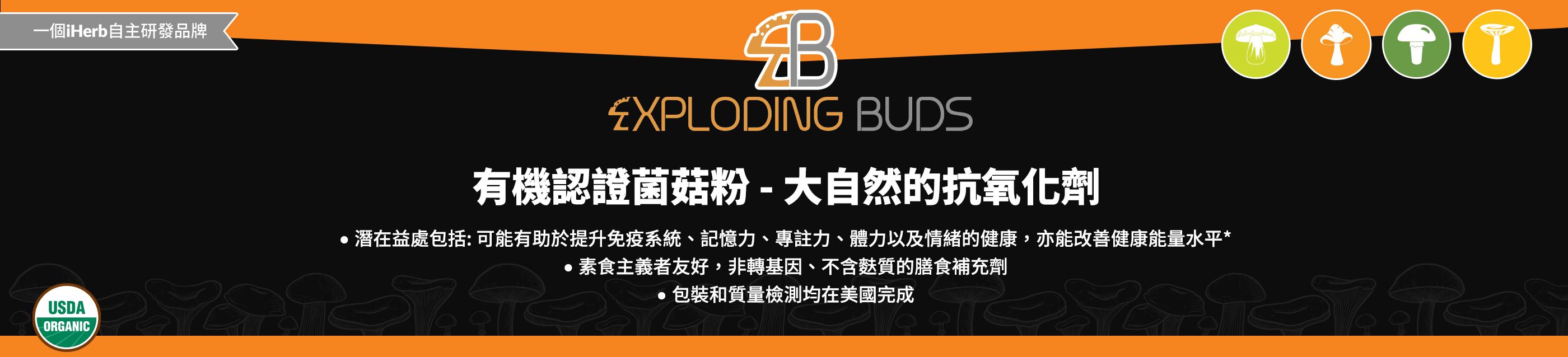Exploding Buds