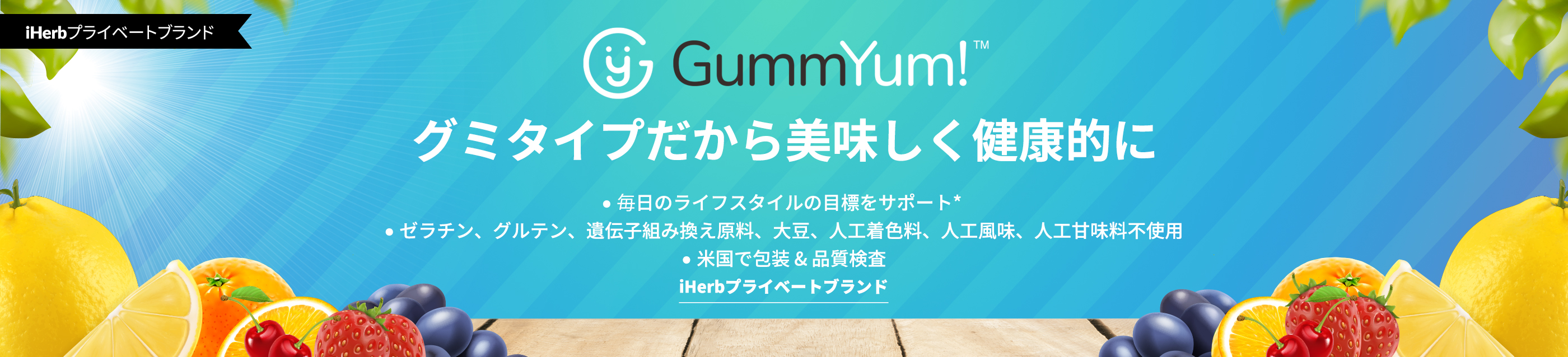 GummYum(ガムヤム