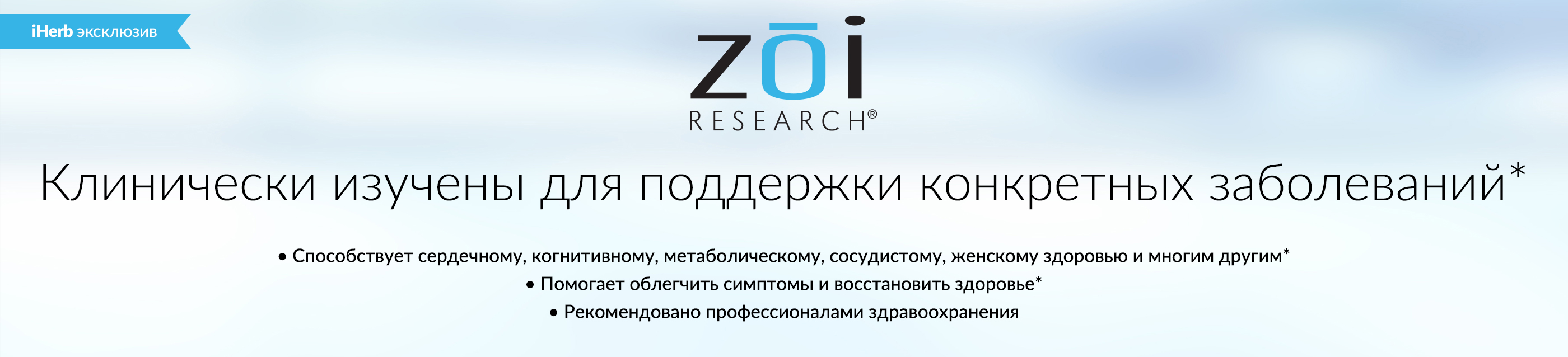 Xoi Research Main Banner
