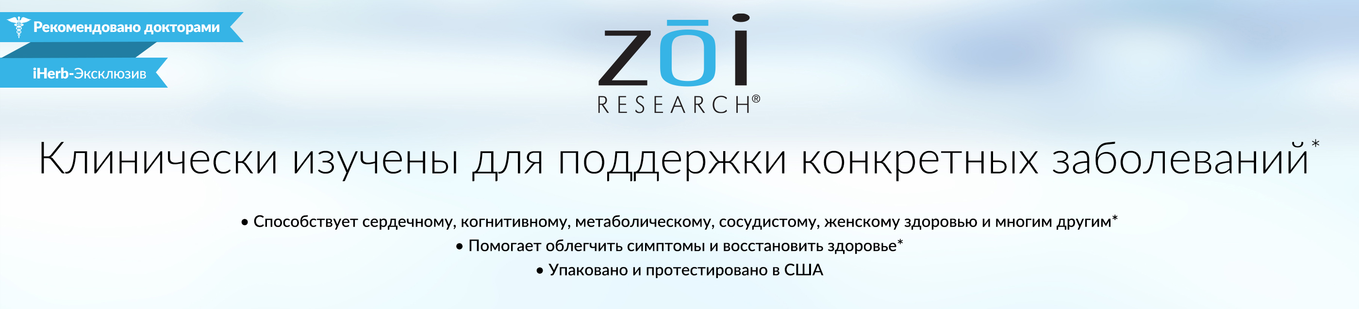 Zoi Research Main Banner