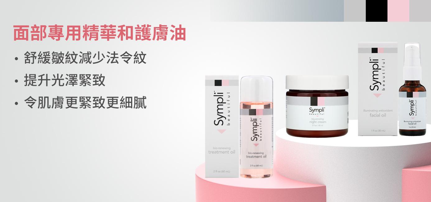Sympli Beautiful Facial Oils and Serums