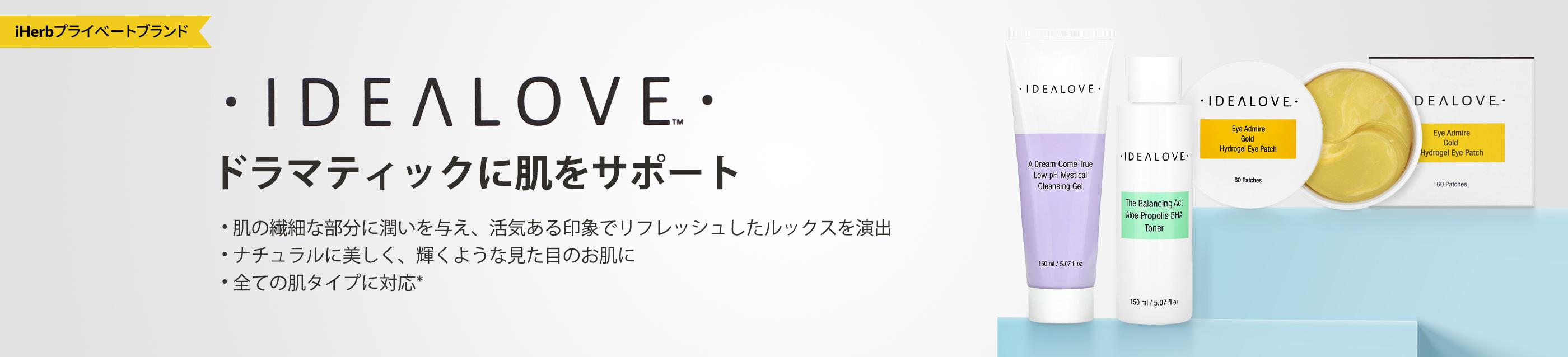 Idealove(アイデアラブ)