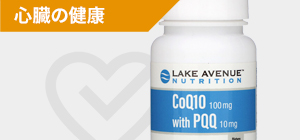 Lake Avenue Nutrition Heart Health