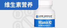 Lake Avenue Nutrition Nutrition Vitamins