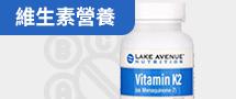 Lake Avenue Nutrition Nutrition Vitamins